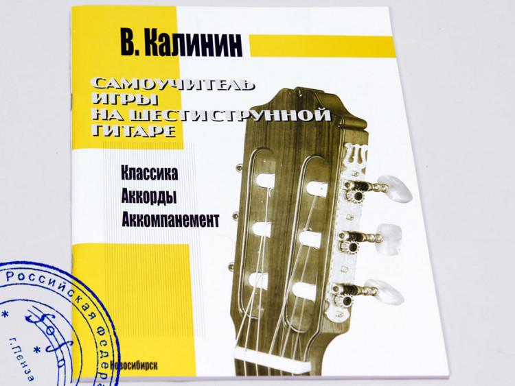 о.шабатовский книга как научиться играть на гитаре за месяц